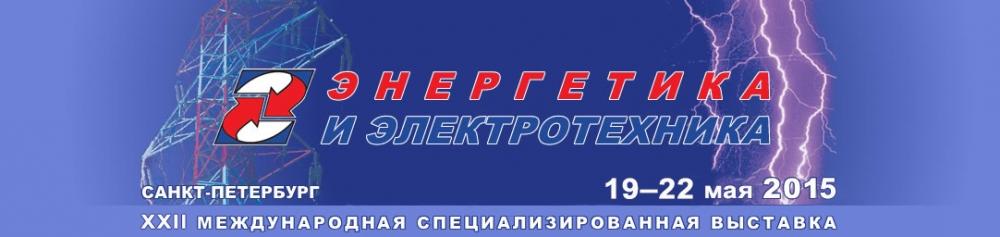Выставка «Энергетика и Электротехника», г. Санкт-Петербург.
