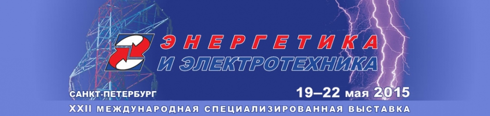 Выставка в г. Санкт-Петербург «Энергетика и электротехника»