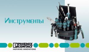 Продукция Phoenix Contact